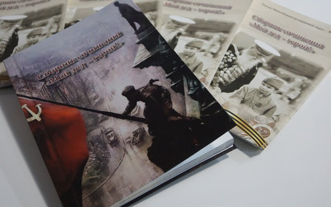 Сочинения югорских школьников о Великой Отечественной опубликовали отдельным сборником