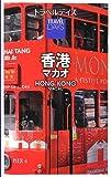 トラベルデイズ 香港 マカオ (海外|観光・旅行ガイドブック/ガイド)