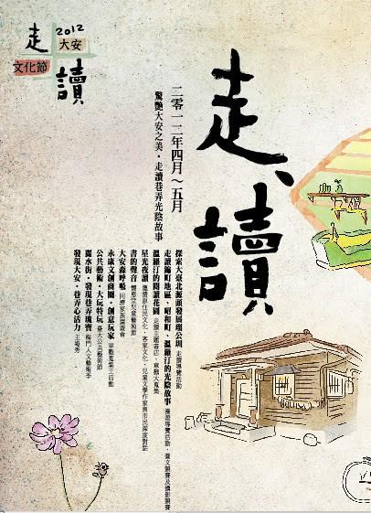 2012走讀大安文化節