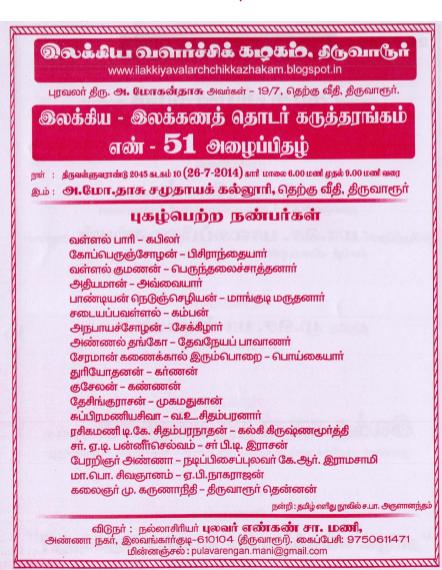 thiruvaarur-azhaippithazh-page01