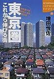 東京圏これから伸びる街―街を選べば会社も人生も変わる (講談社SOPHIA BOOKS)