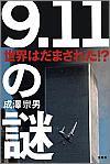 911の謎のJPG