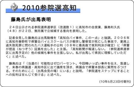 http://www.kochinews.co.jp/10sanin/100623sanin02.htm