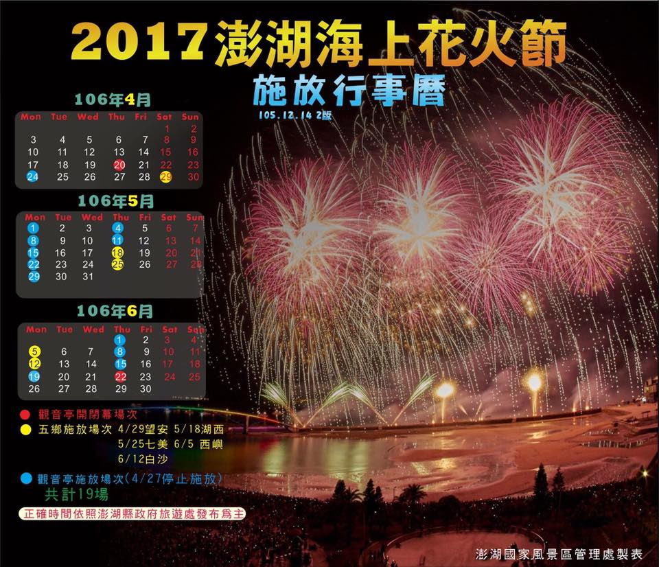 2017澎湖花火節時刻表.jpg