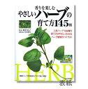 人気ハーブ145種の育て方がやさしくわかるハーブ栽培のバイブル!【メール便可】書籍 香りを楽...