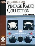 VINTAGE RADIO COLLECTION―往年の名受信機を集大成した保存版 (Radio classics books)