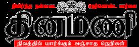 Dinamani-logo-main