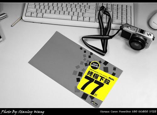PowerShot S90 保留特定顏色