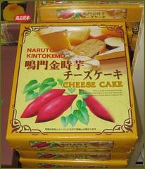 232 Tokushima Naruto kintoku imo cheese cake sweet