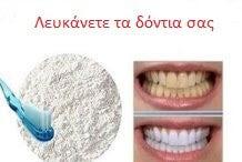 Καθαρίστε τα δόντια σας με 100% φυσικά προϊόντα