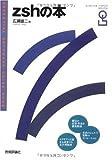 zshの本 (エッセンシャルソフトウェアガイドブック)