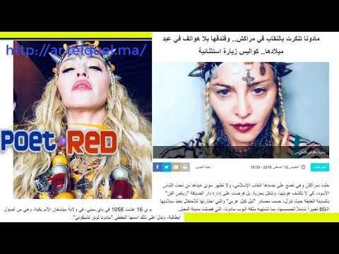 بالصور   الملكة مادونا تحتفل بعيد ميلادها اليوم بمراكش هي ترتدي النقاب و...