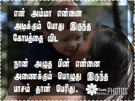 25  Amma Kavithai In Tamil (Pictures)   Tamil Kavithai Photos