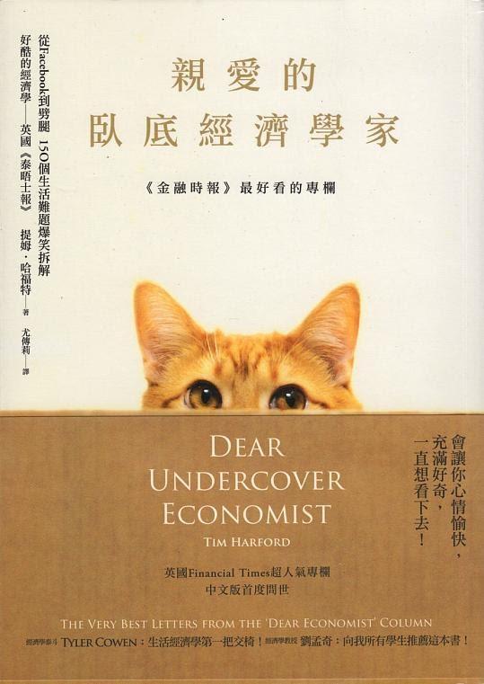More about 親愛的臥底經濟學家