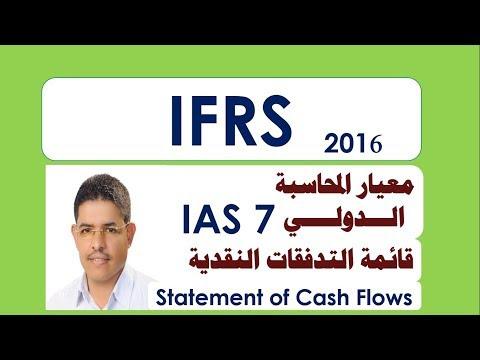 معيار المحاسبة الدولي  IAS 7 قائمة التدفقات النقدية  Statement of Cash Flows