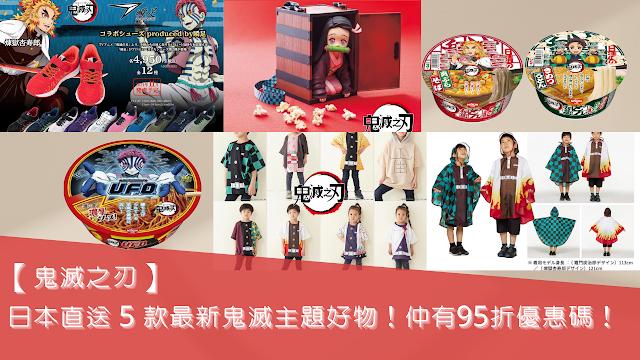 【鬼滅之刃】95折優惠碼!日本直送 5 款最新鬼滅之刃主題好物!