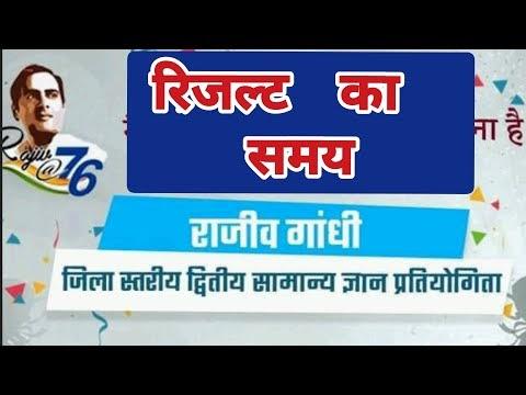 Result of Rajiv Gandhi Samanya Gyan Pratiyogita 2020
