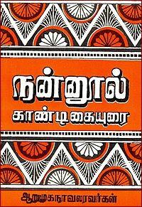 அட்டை-நன்னூல், காண்டிகையுரை: attai_nannuul_kaandikaiyrai_aarumuganaavalar