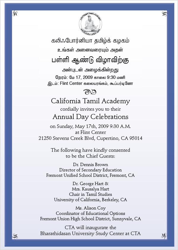 Invitation Cards Annual Day School Invitation School Cards