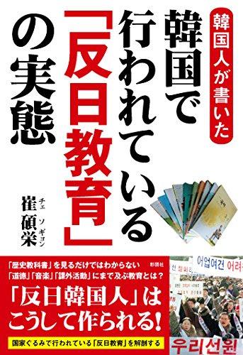 韓国人が書いた 韓国で行われている「反日教育」の実態