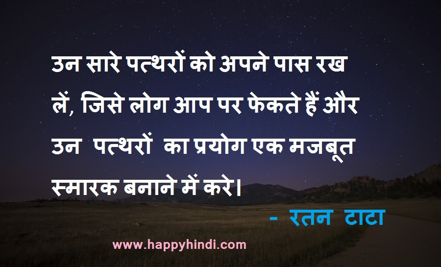hindi quotes by ratan tata