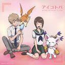 Aikotoba / Ayumi Miyazaki & AiM