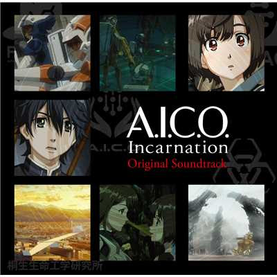 アニメaico Incarnationoriginal Soundtrackvarious Artists