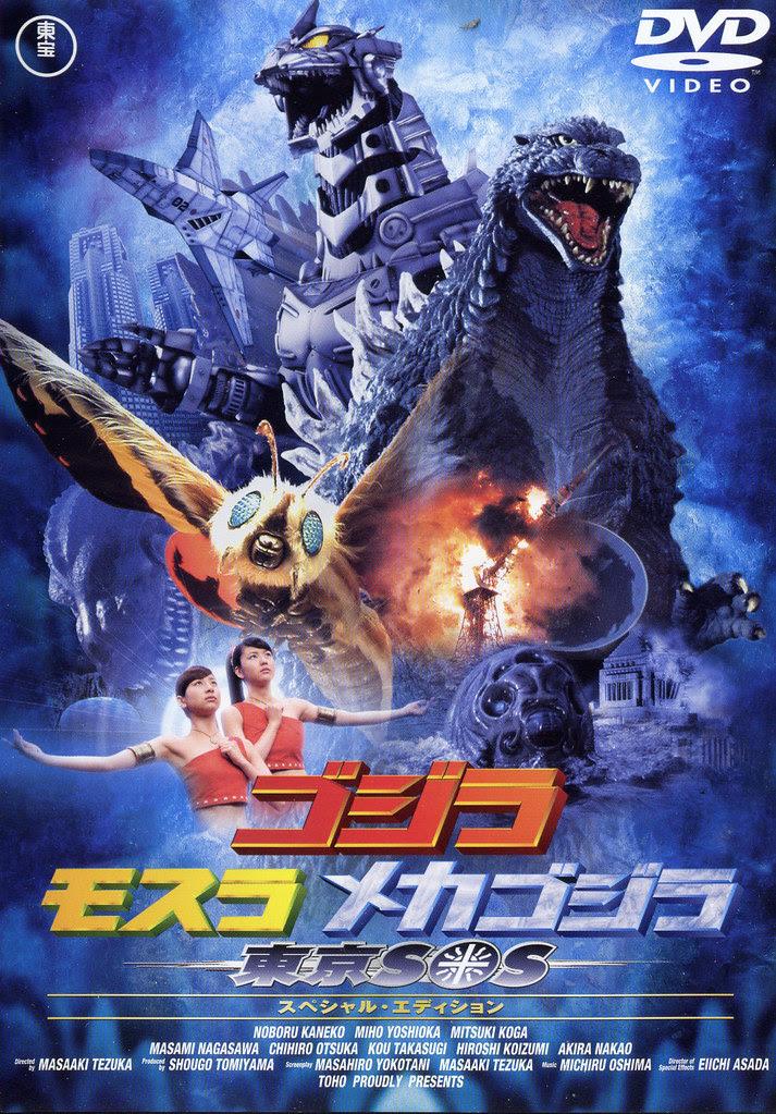 Godzilla Tokyo SOS 2 (2003)