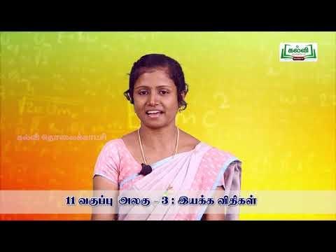 11th  Physics இயக்க விதிகள் அலகு 3 பகுதி 8 Kalvi TV
