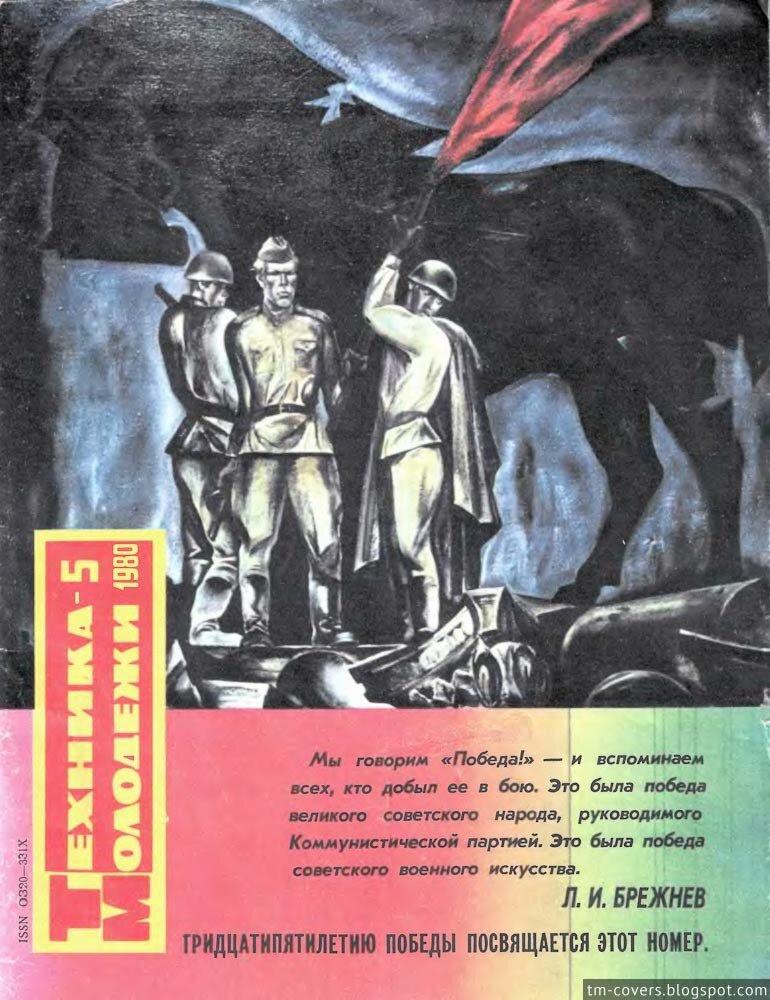 Техника — молодёжи, обложка, 1980 год №5