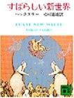 すばらしい新世界 (講談社文庫 は 20-1)