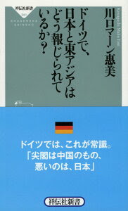 ドイツで、日本と東アジアはどう報じられているか?