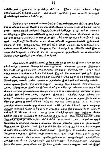 final-hethai-ammal-history-21.jpg