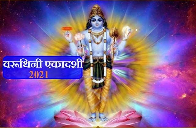 2021 varuthini ekadashi Date: वरुथिनी एकादशी कब है, जानें शुभ समय, पूजा विधि और क्या न करें इस दिन