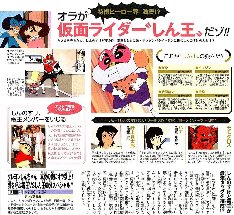 クレヨンしんちゃんスペシャルに仮面ライダー電王が出演 Opus
