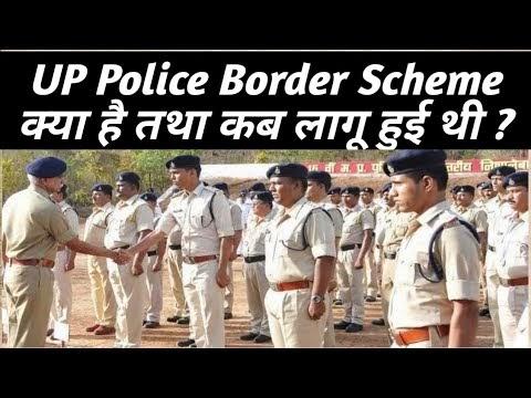 UP Police में बॉर्डर स्कीम (Border Scheme) क्या है ?