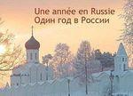 Defi2010Russie