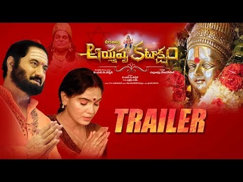 Ayyappa Kataksham Movie Trailer