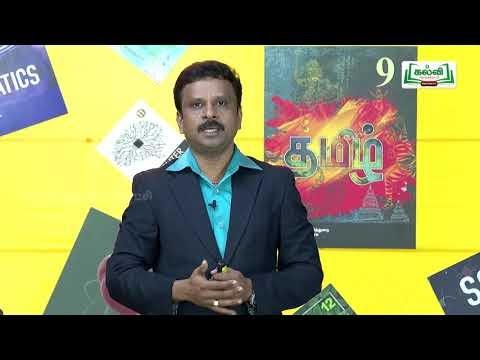 முப்பரிமாணம் Std 11 TM | Physics Vol 2 ஈர்ப்பியல் பகுதி 1 Kalvi TV