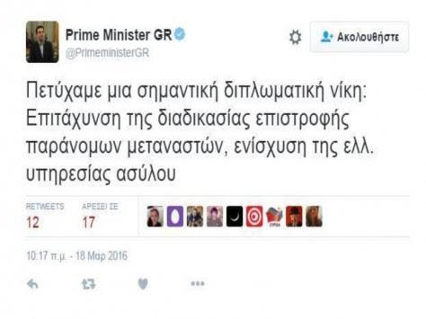 Γκάφα ολκής στο Twitter του Αλέξη Τσίπρα! Το `κατέβασαν` άρον άρον!