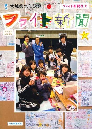 宮城県気仙沼発! ファイト新聞