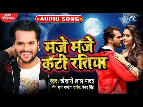 Maje Maje Kati Ratiya Lyrics by Khesari Lal Yadav