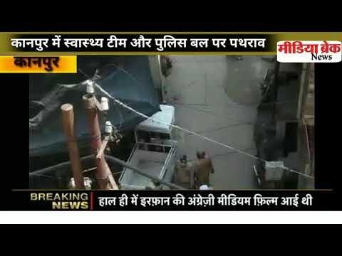 """""""कानपुर में स्वास्थ्य टीम और पुलिस बल पर पथराव"""""""