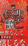 悲亡伝 (講談社ノベルス)
