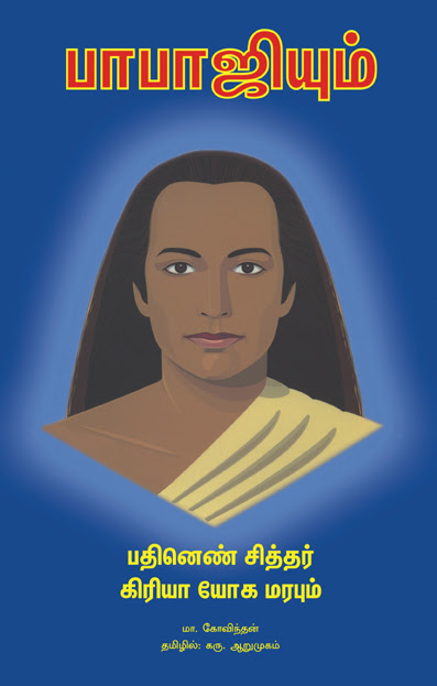 Download Yoga Books In Tamil - Download Software Now