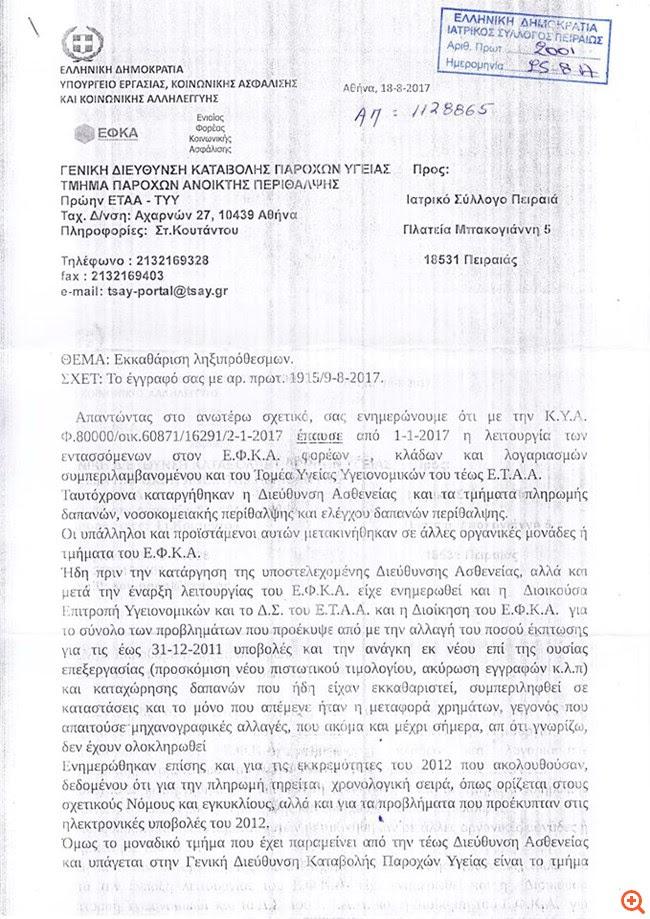 """""""Ο ΕΦΚΑ δεν πληρώνει ληξιπρόθεσμες οφειλές επειδή δεν έχει... μελάνια"""""""