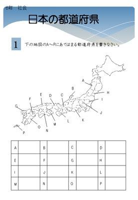 ドリルズ 小学6年生 社会 の無料学習プリント日本の都道府県