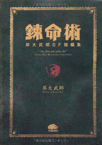 錬命術: 岸大武郎SF短編集 (PHPコミックス)