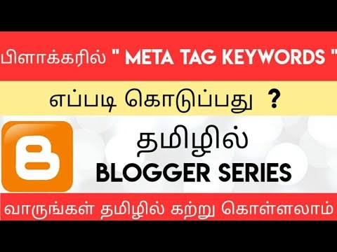 Meta Tag For Blogger Keywords