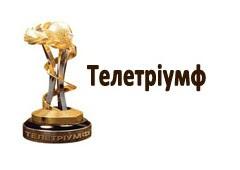 """Визначено переможців премії """"Телетріумф-2011"""""""